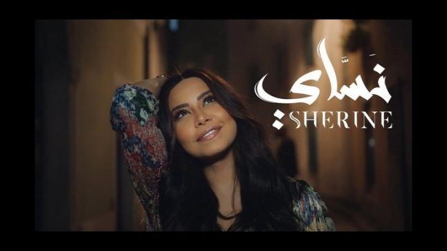 الرقابة المصرية تمنع طرح ألبوم شيرين الجديد في الأسواق